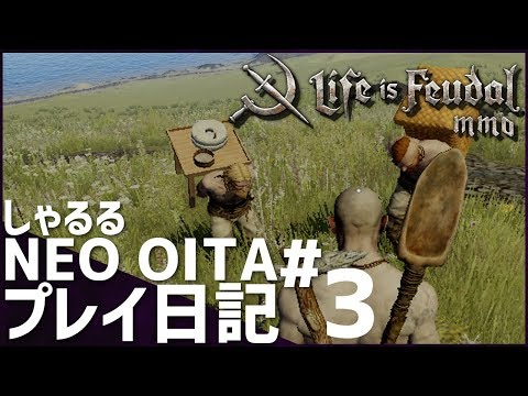 [LiF] Life is Feudal MMO~NEO OITA~ Part.3 [まとめ]