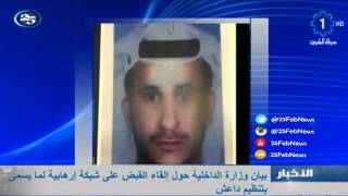 الداخلية الكويتية تلقي القبض على شبكة إرهابية تعمل لحساب تنظيم داعش بينهم 5 كويتيين
