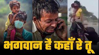 Bhagwan Hai Kahan Re Tu | Song for Migrants Pain