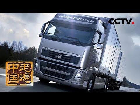 《走遍中国》 20180307 3集系列片《重卡传奇》(1)挑战奇迹