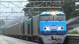 【貴重な日中走行】佐川急便専用貨物電車スーパーレールカーゴ(SRC) 雨の東海道を駆け抜ける