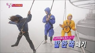 【TVPP】Hong Jin Young - Skywalk! Height of 200 meters[1/2], 상공 200m! 후들후들 스카이워크[1/2] @ We Got Married