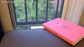 가을에 읽기 좋은 잔잔한 에세이[책추천]