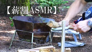 【BBQ ASMR】薪割の気持ち良い音