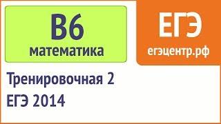B6 по математике, ЕГЭ 2014, тренировочная работа (28.01), теория вероятностей