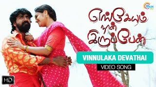 Engeyum Naan Iruppen   Vinnulaka Devathai   Video song   Prajin   Kala Kalyani   Afzal Yusuff