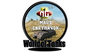 - Maus * World Of Tanks * NgIII -