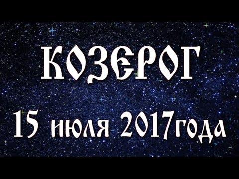 Гороскоп на сегодня Козерог Thursday, 13 июля 17