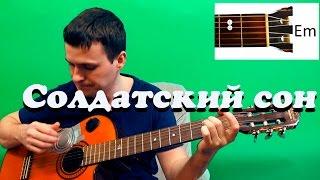 Guitar chords: Гражданская оборона - Солдатский сон (аккорды, слова)