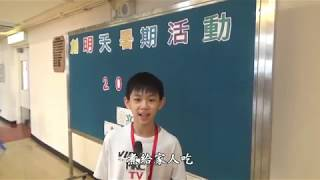 Publication Date: 2018-10-07 | Video Title: 閩僑中學 | 2018創明天暑期活動新生訪問