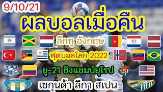 ผลบอลเมื่อคืนนี้/ลีก ทู/ยู-21 ชิงแชมป์ยุโรป/เซกุนด้า ลีกา สเปน/ฟุตบอลโลกรอบคัดเลือก 2022/9/10/21
