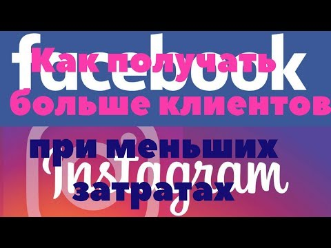 Непрерывный поток клиентов из Facebook и Instagram. Получи больше клиентов при меньших затратах.