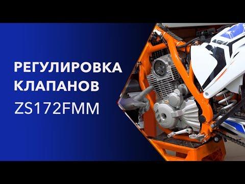 Регулировка клапанов двигателя ZS172FMM