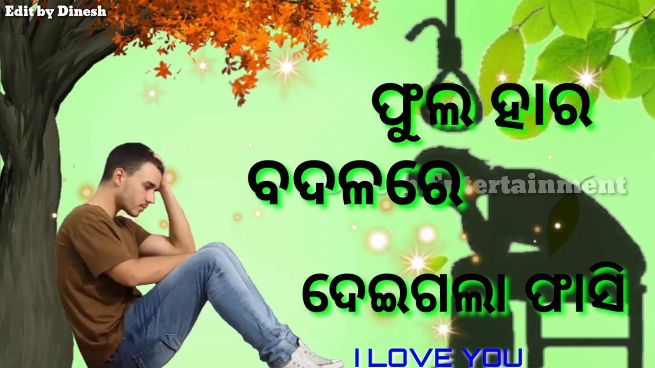 Premaku Karemu Duru Juhar (very sad song) new odia ...
