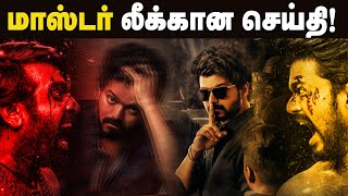 Thalapathy Vijay is the King of all this! Master Leaked! Master Third Look | Vijay Sethupathi