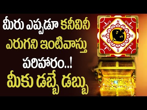 What are The Vastu Tips For Money Prosperity and Attract Wealth | Telugu Home Remedies | Mana Tv