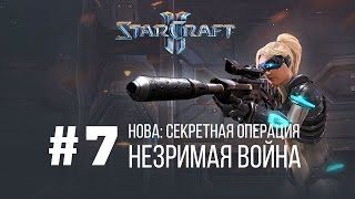 Starcraft 2 Нова Незримая Война - Часть 7 - Секретная Операция / Starcraft 2 Nova Covert Ops