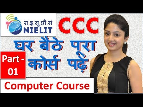 CCC Course on Computer Concept Part - 1 | UPSSSC ADDA
