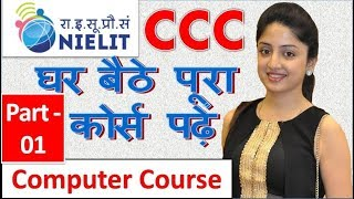 doeacc ccc course computer courses Part-1 by UPSSSC ADDA