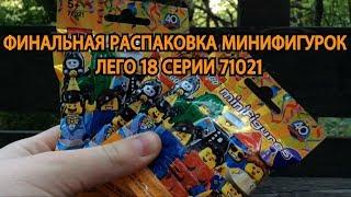 Фінальна Розпакування Мініфігурок Лего 18 Серії 71021 / Unboxing Lego 18 Minifigures Series 71021