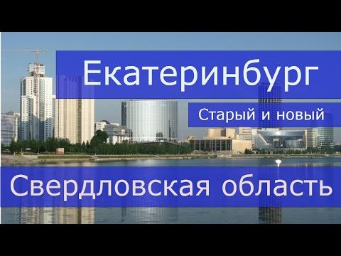 Город Екатеринбург - старый и новый (Свердловская область).