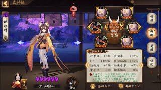 【Onmyoji】Strongest Healer Momo【PvP】