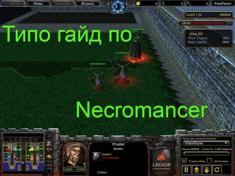 Legion TD X10 OZGame Edition - гайд по Necromancer