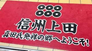 六文銭は真田幸村はじめ真田家の家紋として上田に多く今も存在していま...