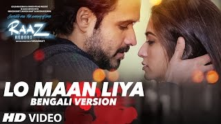 LO MAAN LIYA Video Song | Raaz Reboot | Bengali Version By Asit Tripathy