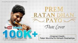 Prem ratan dhan payo (Flute Cover By OP Dewangan Rajnandgaon)