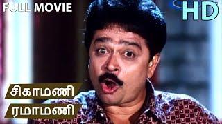 Sigamani Ramamani Full Movie HD | S. V. Shekhar | Urvashi | Manorama | Srividya | Visu