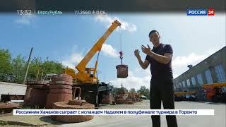Смотреть видео Россия 24. Специальный репортаж Антона Борисова