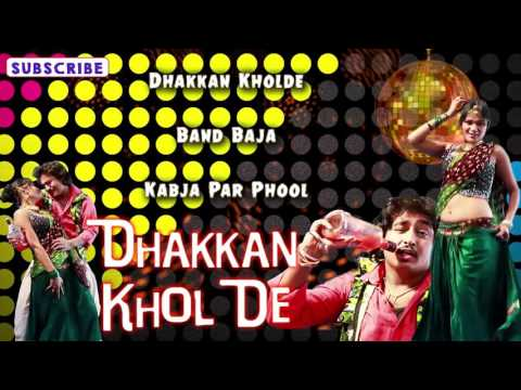 Dhakan Khol De | Rajasthani SUPERHIT DJ Songs | New Marwadi DJ Dance Songs 2016 | Audio Jukebox