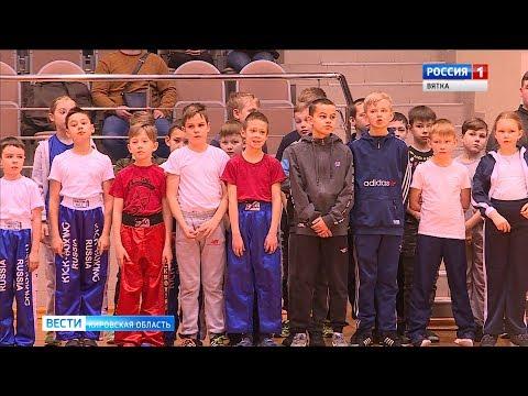 В Кирове прошли Чемпионат и Первенство области по кикбоксингу (ГТРК Вятка)