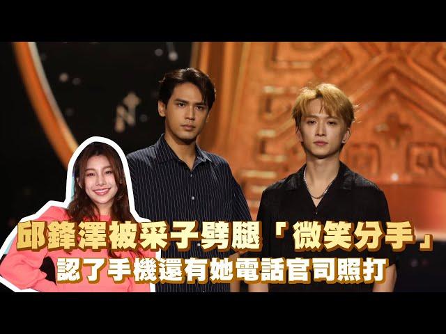 邱鋒澤被采子劈腿曝情變真相 認了手機還有她電話官司照打   台灣新聞 Taiwan 蘋果新聞網