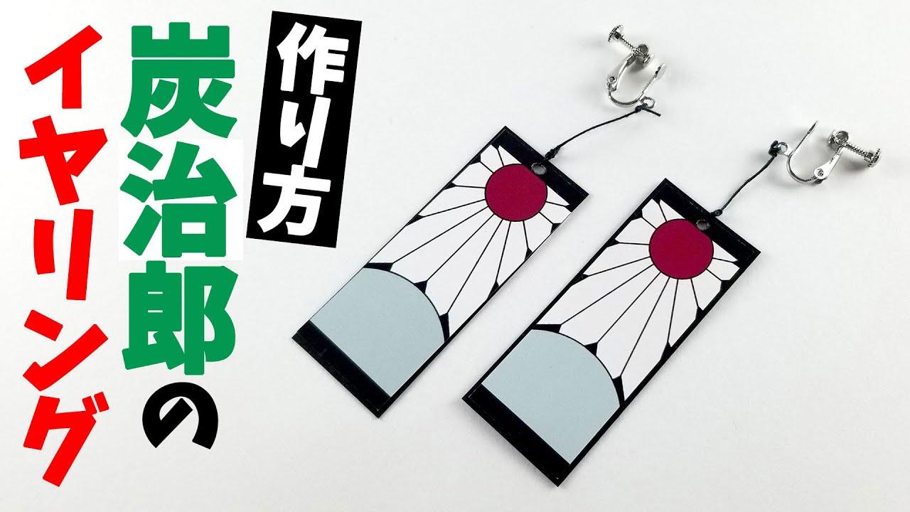鬼滅の刃「炭治郎の耳飾り(イヤリング)」の作り方 - YouTube