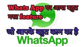 What's app new update today | what's app pe aaya new feature | what's app latestnews | what's app