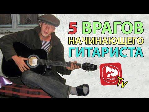 Гитарный урок. 5 врагов начинающего гитариста