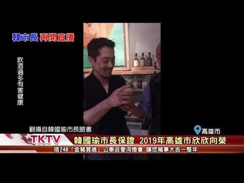 1080218【港都新聞】體驗高雄酒吧文化 韓市長再開臉書直播