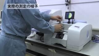3 工業技術センター紹介【設備機器のご紹介】⑰赤外分光分析装置