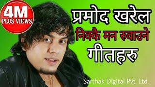 Pramod Kharel's Adhunik Song | Audio Jukebox | Jeevan Panta - New Nepali Modern Song 2019