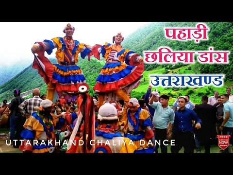 [HD] Kumaoni Chaliya Dance | उत्तराखण्ड का कुमाऊंनी छलिया डांस |  Uttarakhand | Khatima