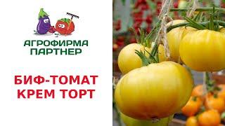 БИФ-ТОМАТ КРЕМ ТОРТ
