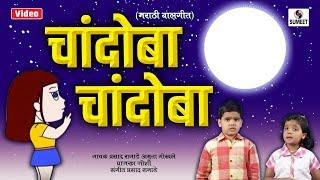 Chandoba Chandoba | चांदोबा चांदोबा | Balgeet