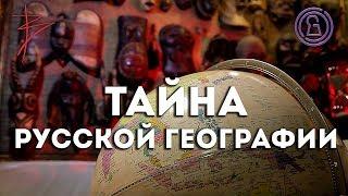 Тайна русской географии с Виталием Сундаковым (эфир т/к Тайна ТВ)