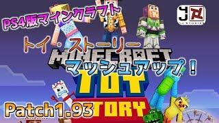[PS4版マイクラ]トイ・ストーリー・マッシュアップ&バグ修正のアップデート情報! PS4版マインクラフト Patch1.93