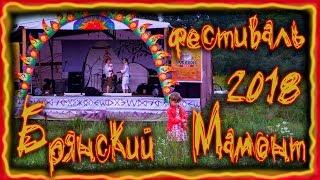 Фестиваль. Брянский Мамонт. 2018