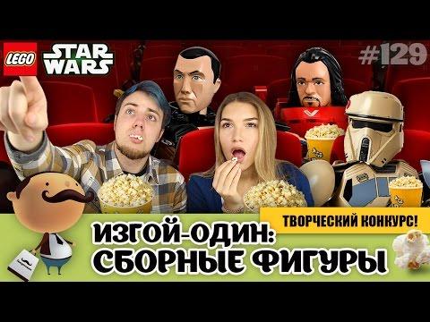 ЛЕГО Звездные Войны - Побег с Лотала - Часть 1 (Русский дубляж)