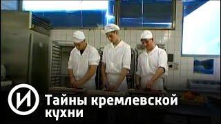 Тайны кремлевской кухни | Телеканал