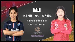 2021 WK_3R(09) l Seoul vs Boeu…